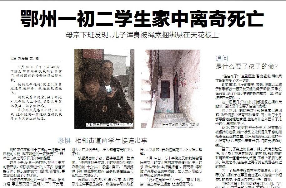 图:湖北鄂州学生在家离奇死亡浑身绳索捆绑悬