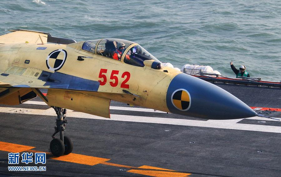 """歼—15飞机准备在""""辽宁舰""""上滑跃起飞"""