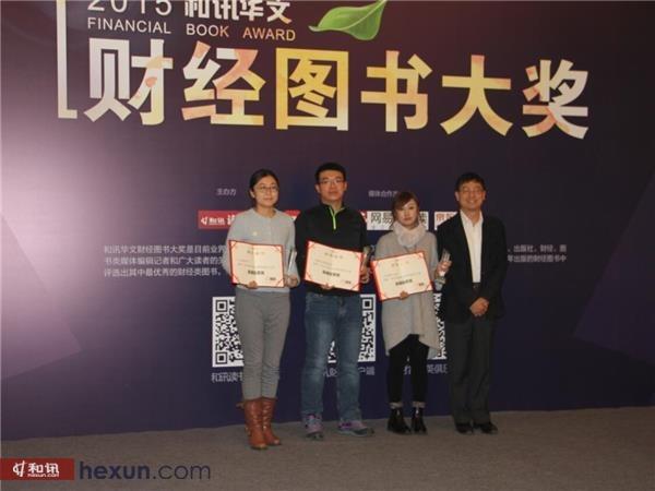 2015和讯华文财经图书大奖现场花絮(组图)